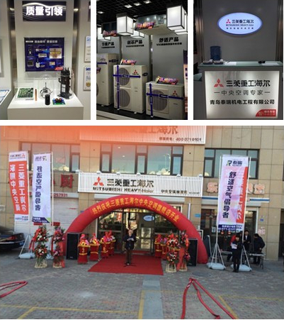 热烈庆祝三菱重工海尔中央空调旗舰店开业